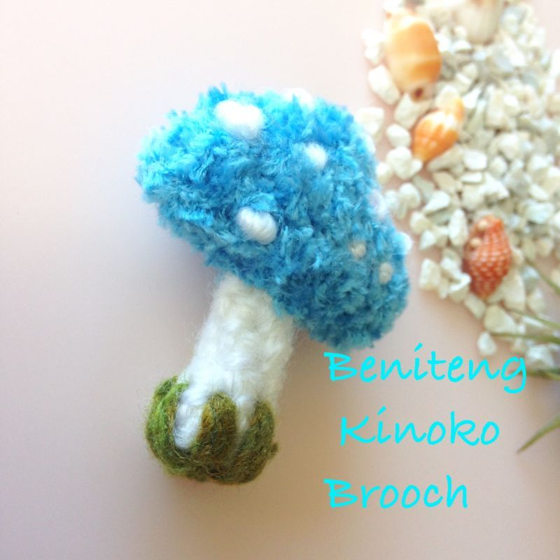 画像2: ホワイトつぶつぶ ベニテング きのこ ブローチ(テディ水色)