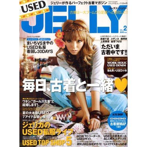 画像1: 「USED JELLY」 2009.Vol.2 掲載