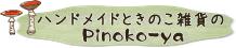 Pinoko-ya ぴのこ家