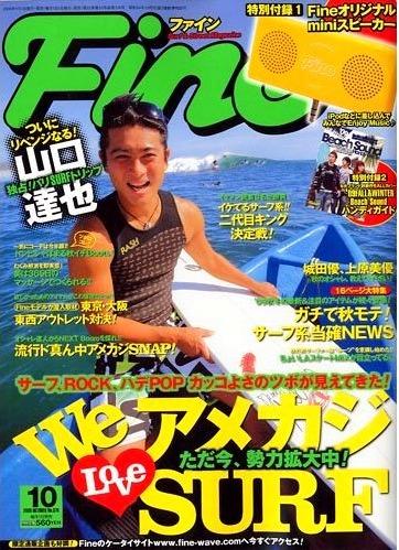 画像1: 「Fine」 2009.10月号 掲載