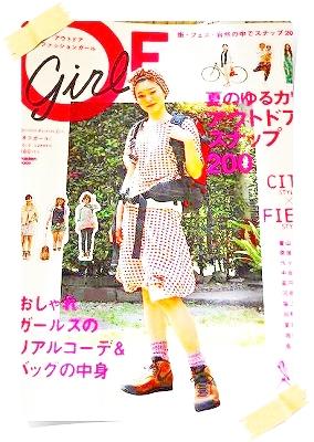 画像1: OFF Girl Summer 2010 アウトドアファッション掲載